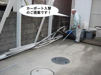 阪南市のカーポート入替のご提案です