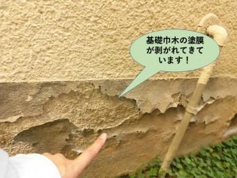 岸和田市の基礎巾木の塗膜が剥がれてきています