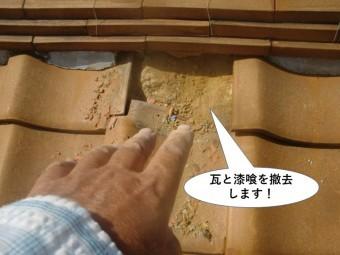和泉市の棟の下の瓦と漆喰を撤去します