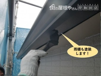 泉大津市の雨樋も塗装します
