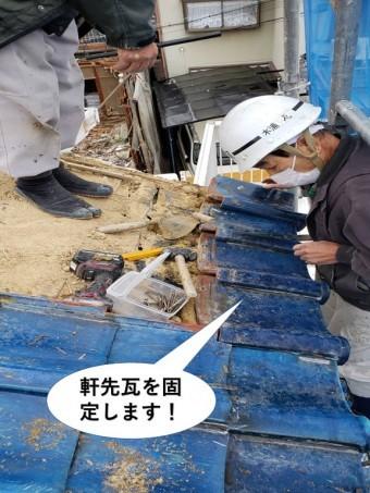 岸和田市の軒先瓦を固定します