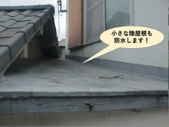 泉佐野市の小さな陸屋根も防水します