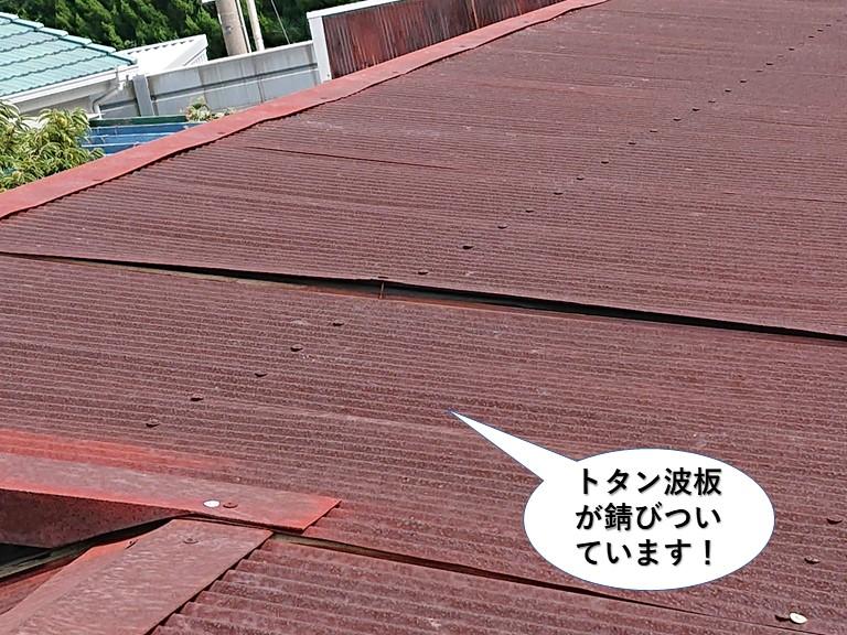 貝塚市のトタン波板が錆びついています