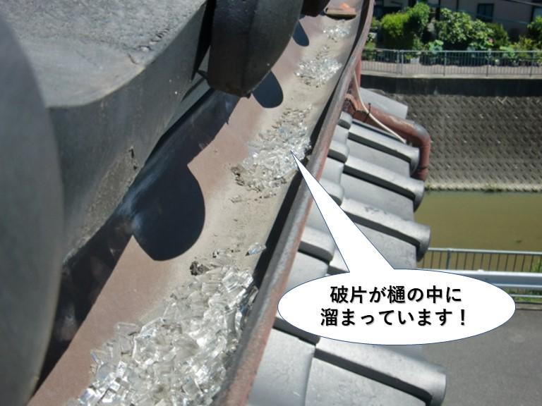 忠岡町の樋の中にソーラーの破片が溜まっています