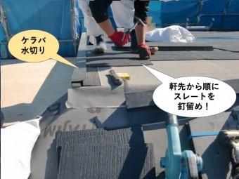 岸和田市で軒先から順にスレートを葺きます