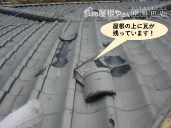 貝塚市の屋根の上に飛散した瓦が残っています