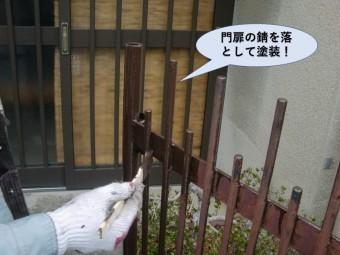 泉佐野市の門扉の錆を落として塗装