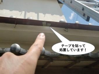 泉佐野市の軒樋をテープを貼って処置しています