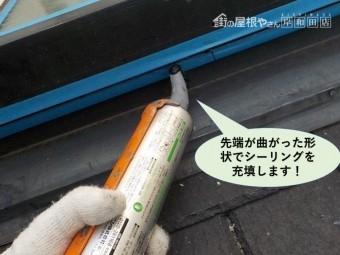 岸和田市の天窓周りにシーリング充填