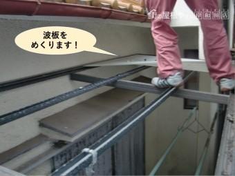 岸和田市のベランダの波板をめくります