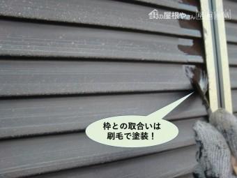 岸和田市の雨戸の枠との取り合いは刷毛で塗装