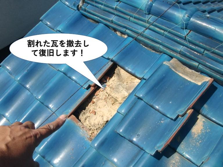 岸和田市の割れた瓦を撤去して復旧