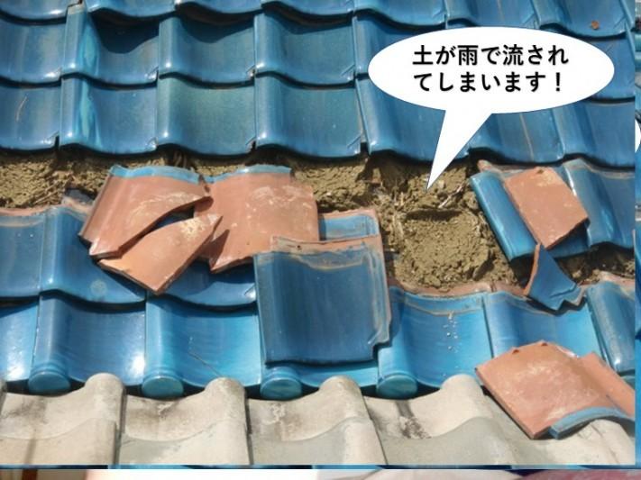 岸和田市の屋根の土が雨に流されてしまいます
