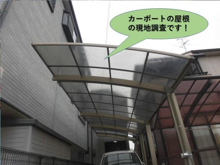 岸和田市のカーポートの屋根の現地調査です