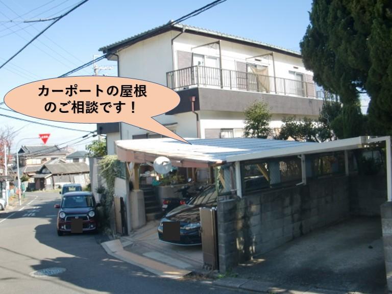 阪南市のカーポートの屋根の現地調査です