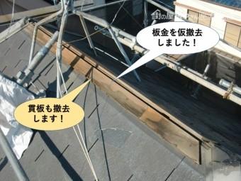 和泉市の棟板金を仮撤去しました