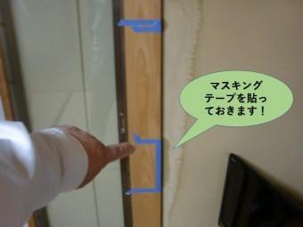岸和田市の雨漏り箇所にマスキングテープを貼っておきます