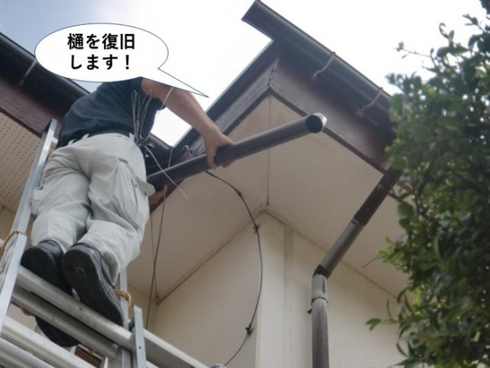 貝塚市の雨樋を復旧します
