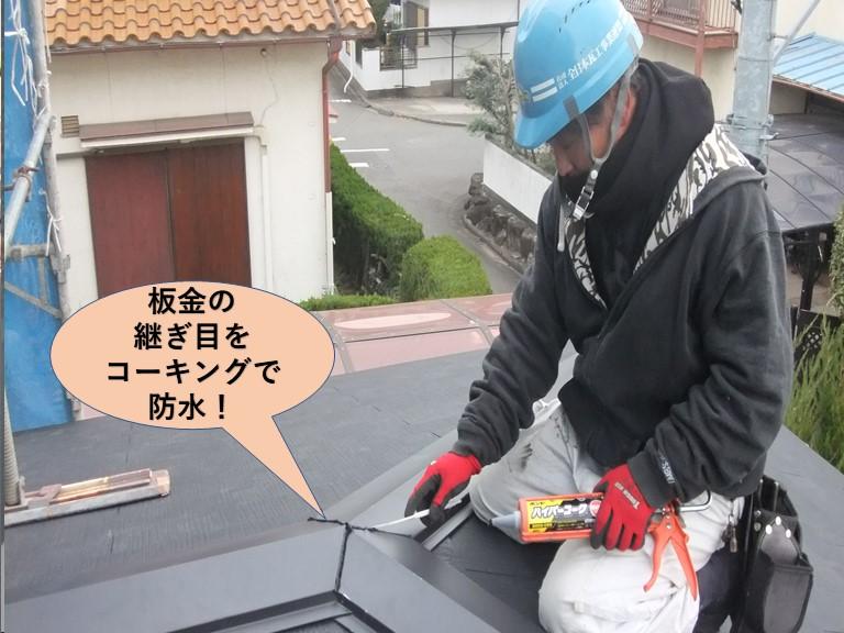 岸和田市の下屋の板金の継ぎ目をコーキングで防水!