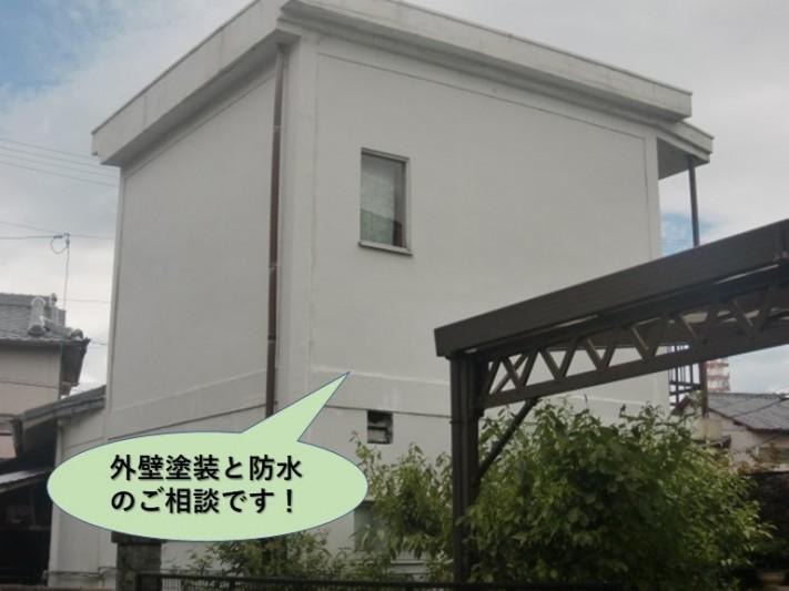 泉佐野市の外壁塗装と防水のご相談