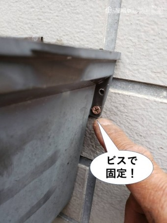 岸和田市の集水器をビスで固定