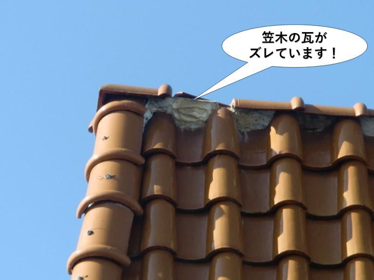 阪南市の笠木の瓦がズレています