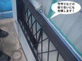 泉大津市の窓周りなどの取り合いにもシーリング充填