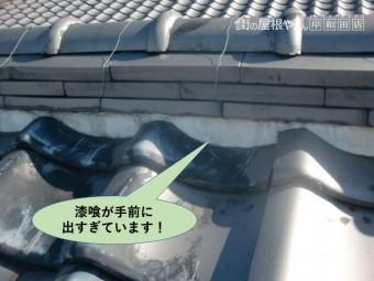 和泉市の棟の漆喰が手前に出すぎています