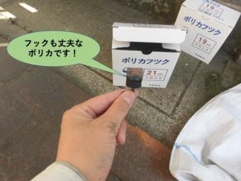 岸和田市の波板のフックも丈夫なポリカです!