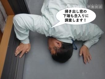 岸和田市の掃き出し窓の下端も念入りに調査します