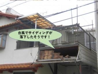 堺市中区の住宅で台風でサイディングが落下