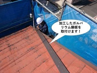 泉佐野市で加工したガルバリウム鋼板を取付けます