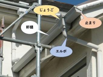 忠岡町の雨樋交換完了