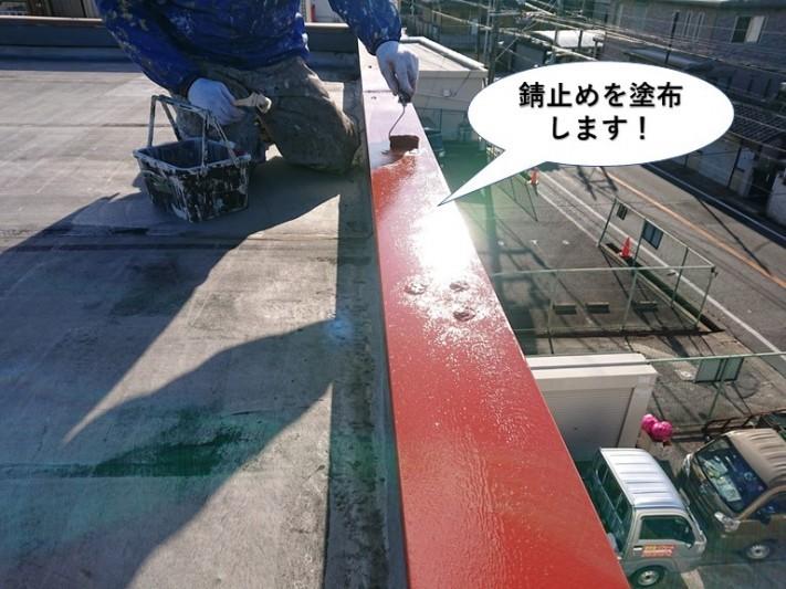 岸和田市の笠木に錆止めを塗布します
