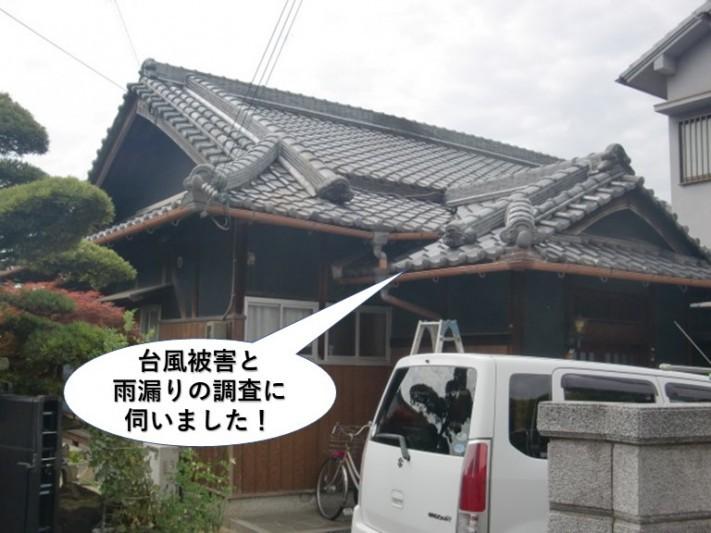 泉佐野市の台風の被害と雨漏りの調査
