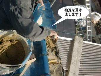 岸和田市の袖瓦を葺き直します