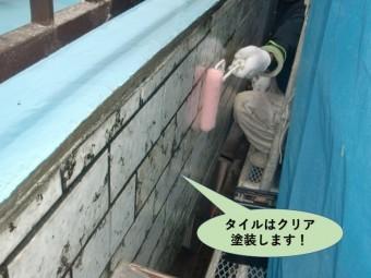 岸和田市のベランダの側面のタイルはクリア塗装