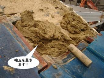 岸和田市の袖瓦を葺きます