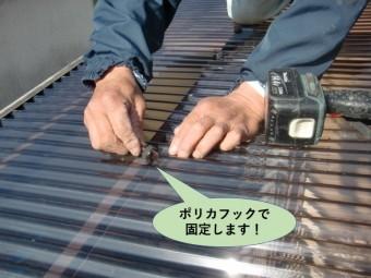 岸和田市の波板をポリカフックで固定します