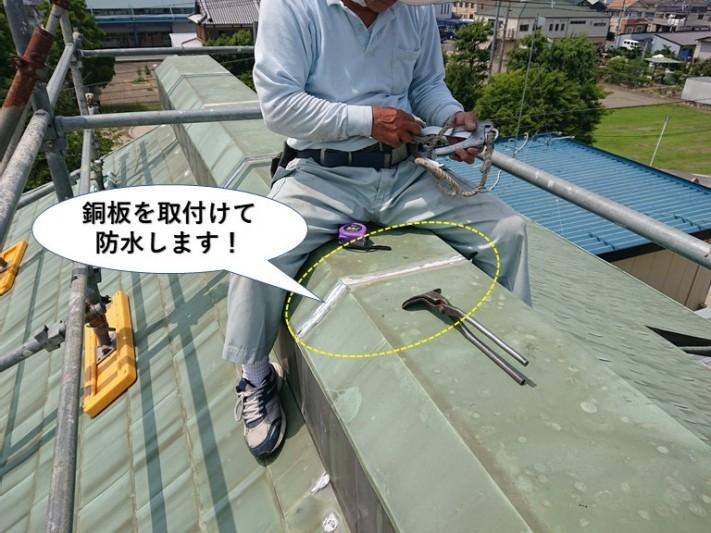 岸和田市の棟の継ぎ目に銅板を取付けて防水