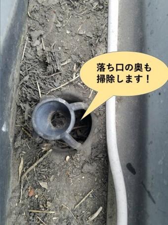 和泉市の樋の落ち口の奥も清掃します