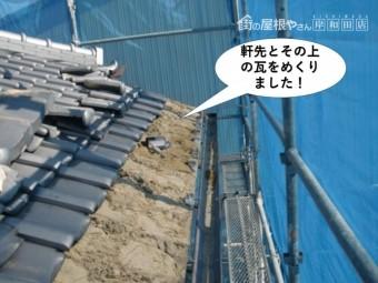 岸和田市の軒先とその上の瓦をめくりました