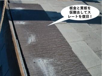 忠岡町の板金と貫板を仮撤去してスレートを復旧