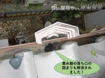 岸和田市の集水器の落ち口もきれいになりました