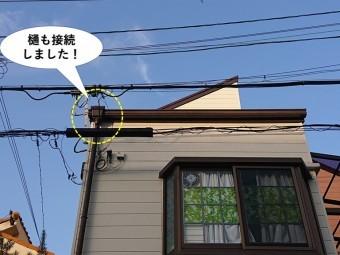 泉佐野市の樋も接続しました