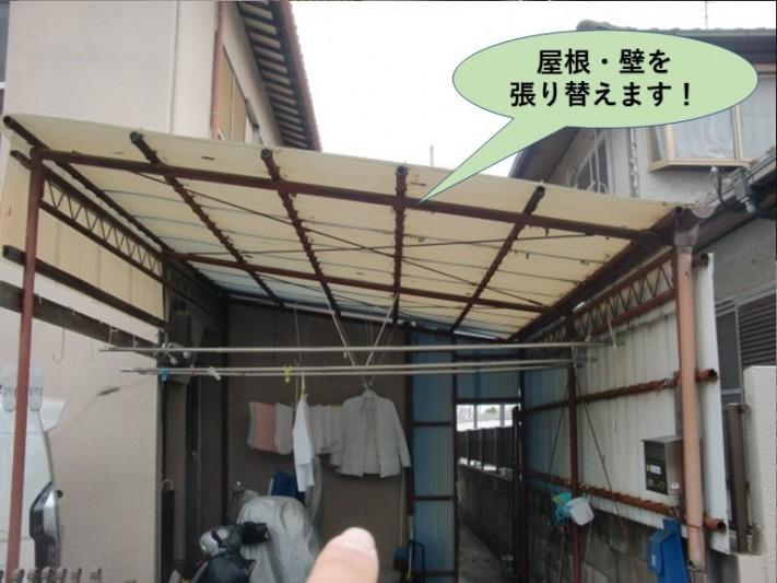 岸和田市のカーポートの屋根・壁の波板を張替えます