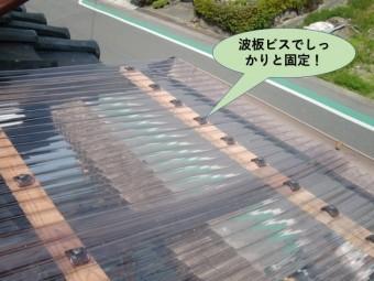 貝塚市の波板ビスでしっかりと固定