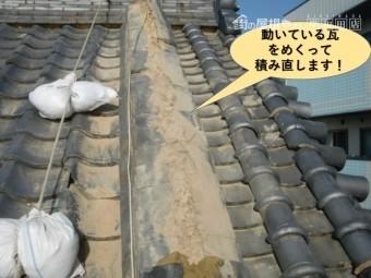 岸和田市の降り棟の動いている瓦をめくって積み直します