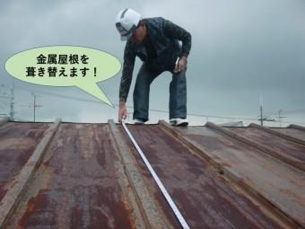 岸和田市の金属屋根を葺き替えます