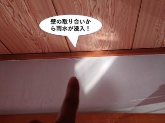 熊取町の壁の取り合いから雨水が浸入